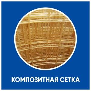 Сетка стеклопластиковая КСП 100х100 3 мм